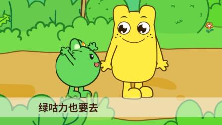 咕力咕力:不耍赖自己走 绿咕力要哥哥抱,宝宝学会独立的第一步