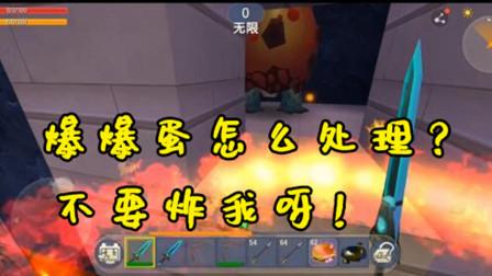 迷你世界:爆爆蛋怎么打?不要被炸到!