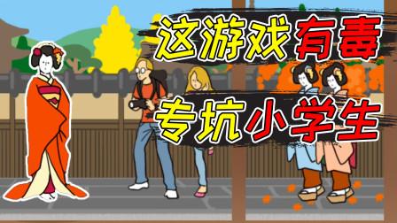 裤子试毒:家长请注意,千万别让小朋友玩这个游戏,会上瘾!