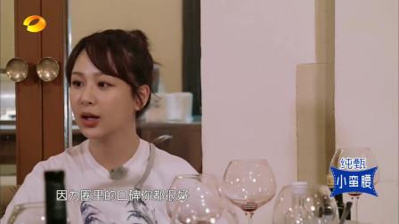 中餐厅:杨紫直言以前觉得黄晓明有点假,现在是很单纯的小男孩?