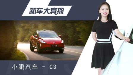 """新车大真探,小鹏G3为年轻人打造""""国民特斯拉""""?"""