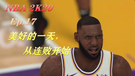 【Eden】NBA2K20生涯 美好的一天从连败开始Ep.17
