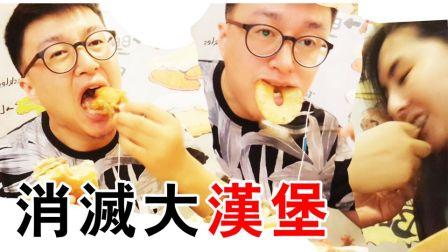 [柿子君]和小迷糊狂吃10寸大汉堡!保证没吐!