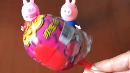 少儿益智亲子玩具:小猪佩奇和乔治买了一个棒棒糖,可是为什么这么大呢!打开一看果然有惊喜!