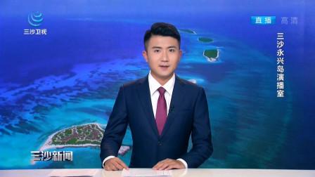 70小时大型新媒体直播《日出东方》走进三沙