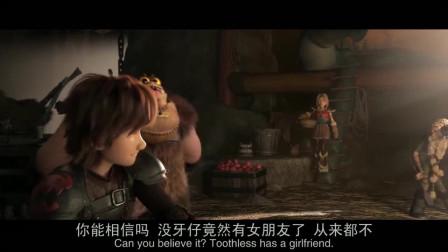 驯龙高手3无牙仔思念小白龙, 对着墙壁和自己的影子练习跳舞, 好可怜, 小嗝嗝都看不下去了, 决定帮他追光煞