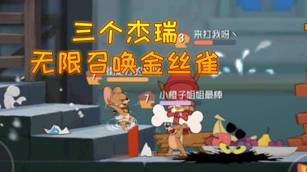 猫和老鼠手游:三个杰瑞无限召唤金丝雀,猫咪被炸坏!