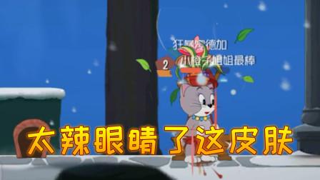 猫和老鼠手游:新版超辣眼睛皮肤的猫,抓爆老鼠!