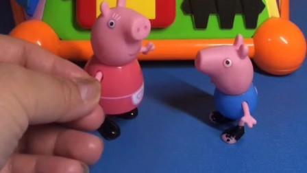 少儿益智亲子玩具:小猪乔治来奶奶家做客,想吃热狗,结果奶奶误会了差点杀了狗!