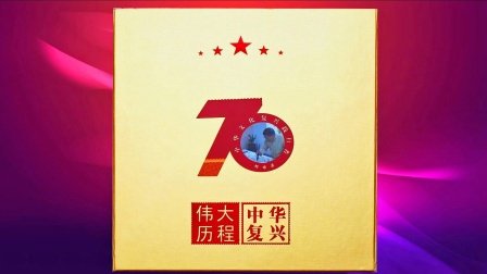 中华文化复兴践行者——胡培源挥毫欣赏