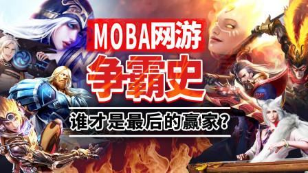 MOBA网游争霸史!DOTA、LOL、王者荣耀,谁才是最后的赢家?
