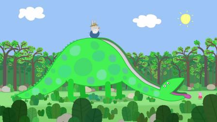 《小猪佩奇全集》哇,超级好玩的恐龙滑梯哦