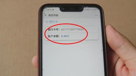 手机微信也可以查询银行卡余额,一分钟学会,再也不用去银行