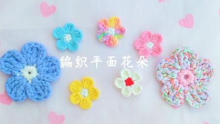 拜托了毛线第69平面花朵钩针编织平面花朵装饰编织耳环胸针挂件编织方法图