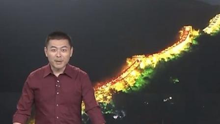 """""""我爱你中国""""灯光秀 点亮八达岭长城 每日新闻报 20190930 高清版"""