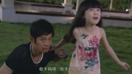 幸福两部曲:爸爸和小伙打架,女儿却冲上来保护小伙,爸爸蒙了!