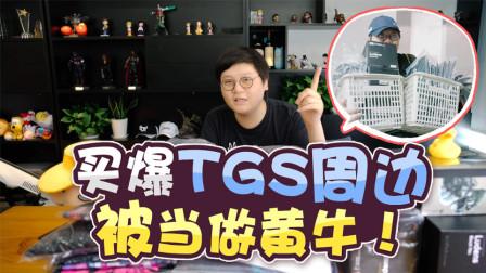 起小点记录TGS:我买爆了TGS周边,现场被当做黄牛!