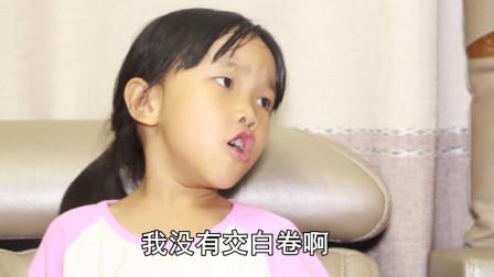 女儿考试交白卷也能作弊?这解释让爸爸直接晕倒了