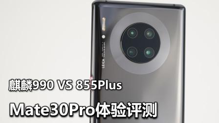 「大米评测」麒麟990 PK 855Plus 华为Mate30Pro体验评测