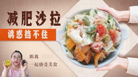 4种蔬菜1种水果加金枪鱼罐头,做出营养均衡的减肥沙拉,好吃不长肉