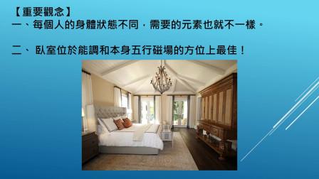帮助健康长寿的卧室方位(#文墨龙幸福阳宅风水学18)
