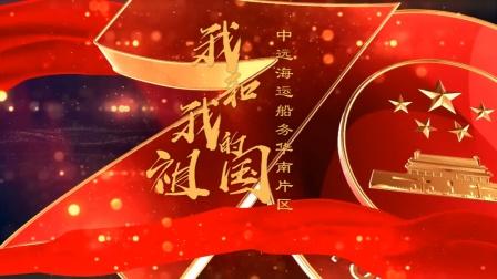 不忘初心•筑梦远航│中远海运船务华南片区献歌伟大的祖国七十周年华诞