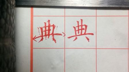 硬笔书法入门:典字的楷书写法,国庆节也别忘了练习书法