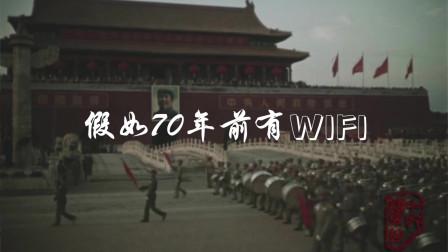 """4分多钟带你穿越回1949年,""""花式""""见证新中国的诞生!"""