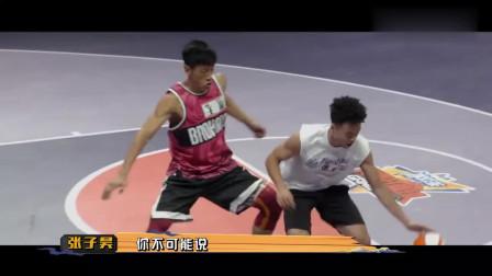 我要打篮球:张子昊防守被42岁王晶撞飞,李易峰邓伦看呆了
