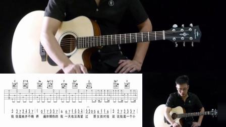 黄义达《那女孩对我说》吉他弹唱教学谱子(友琴吉他教室)
