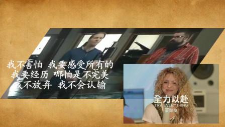 瓦力川架子鼓演奏《Try Everything》(Shakira夏奇拉演唱的电影《疯狂动物城》主题曲)