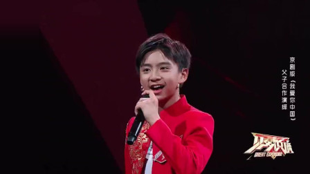 京剧少年王泓翔唱《我爱你中国》英雄出少年,真的太好听了!