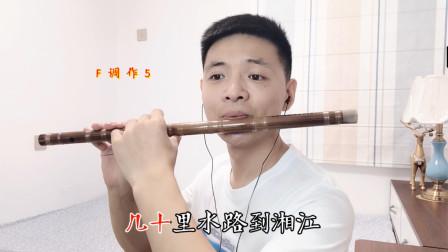 真好听!经典民歌《浏阳河》笛子演奏
