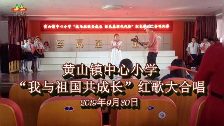 """黄山镇中心小学""""我与祖国共成长""""红歌大合唱"""