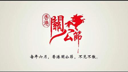 忠为骨,义为翼—走进纪录片《香港关公节》