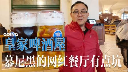【GOING|游记】皇家啤酒屋,慕尼黑的网红餐厅有点坑-Goingworld