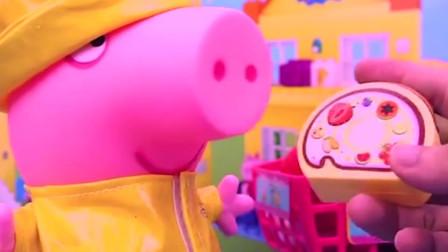 儿童玩具乐园,佩奇制作美味的披萨,你们喜欢吗