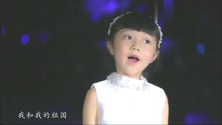 小女孩歌唱《我和我的祖国》最美天籁之音 歌声天真无邪 令人陶醉