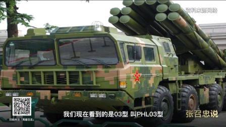 阅兵装备巡礼09:03式火箭炮