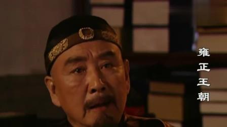 雍正王朝:图里琛假装上厕所,又失手杀了人,这才是高手,康熙很喜欢他
