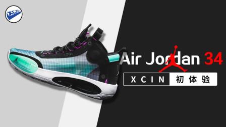 XCin AJ34初体验   可以不喜欢 但是不能不关注的篮球鞋