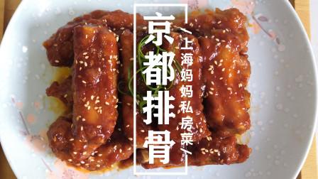 """上海妈妈教你""""京都排骨""""家常做法,鲜香入味,好吃不腻还下饭!"""