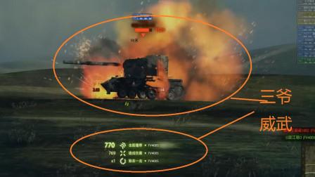 坦克世界:福三爷装弹超长多半爆低伤,这车很难打万伤