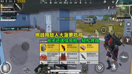 和平精英:挑战用敌人大菠萝吃鸡,光子还送信号枪,轻松烤鸡!