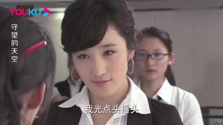经理嘲笑乡下女孩学历低,没想女孩一开口,就让经理抬不起头!