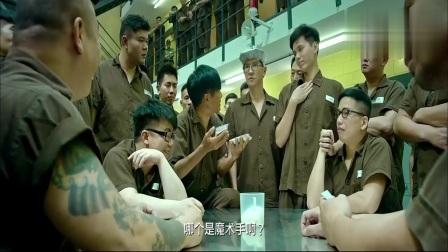 若监狱风云是经典,那《友谊之光》绝对是《澳门风云3》中经典!