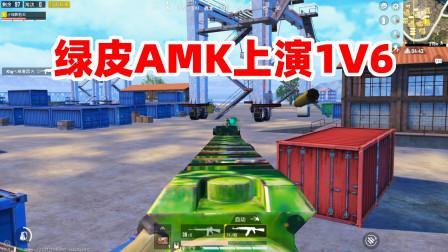 狙击手麦克:机瞄AKM血战G港!孤身包围6人连灭两队,强不强?