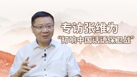 """张维为:中国崛起关键之时,我们打响一场""""话语保卫战"""""""