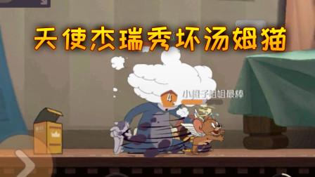 猫和老鼠手游:天使杰瑞秀坏汤姆猫,抓到都没办法放椅子,好气!