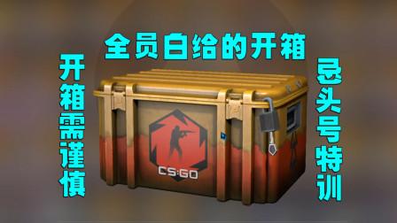 【CSGO开箱】极致舒适!从未见过有这么非的UP!